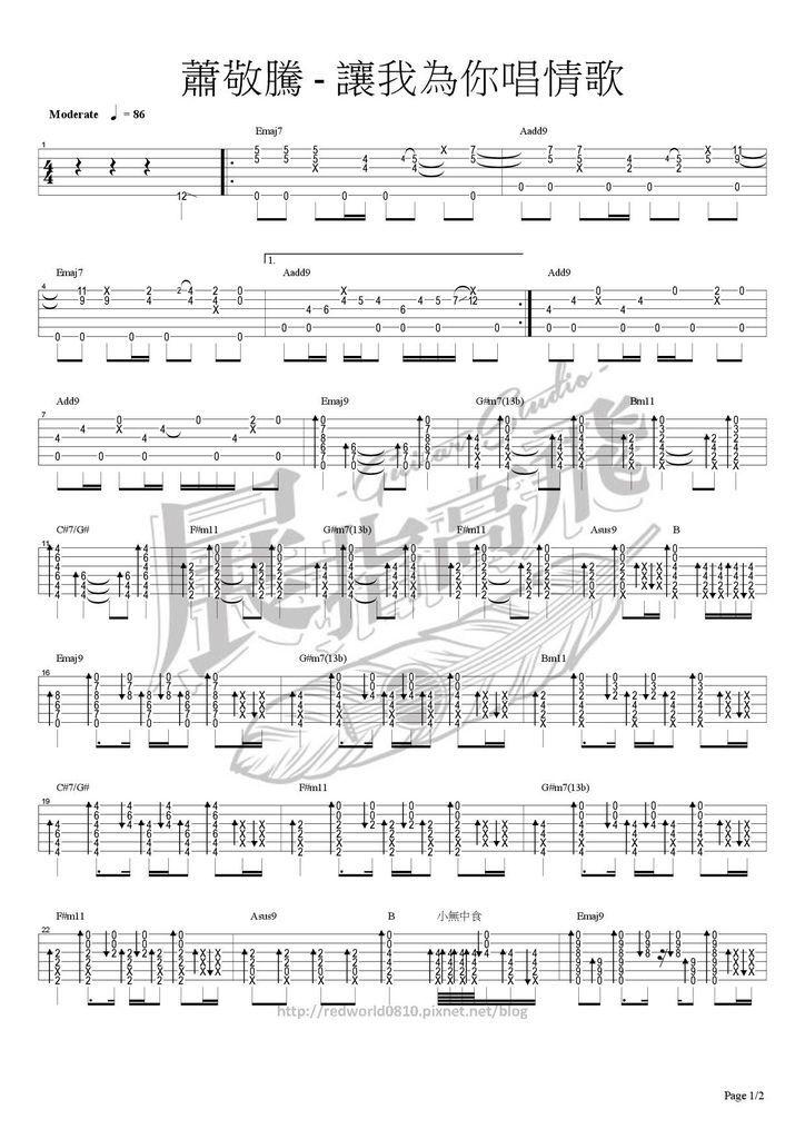 (吉他譜) 蕭敬騰 - 讓我為你唱情歌