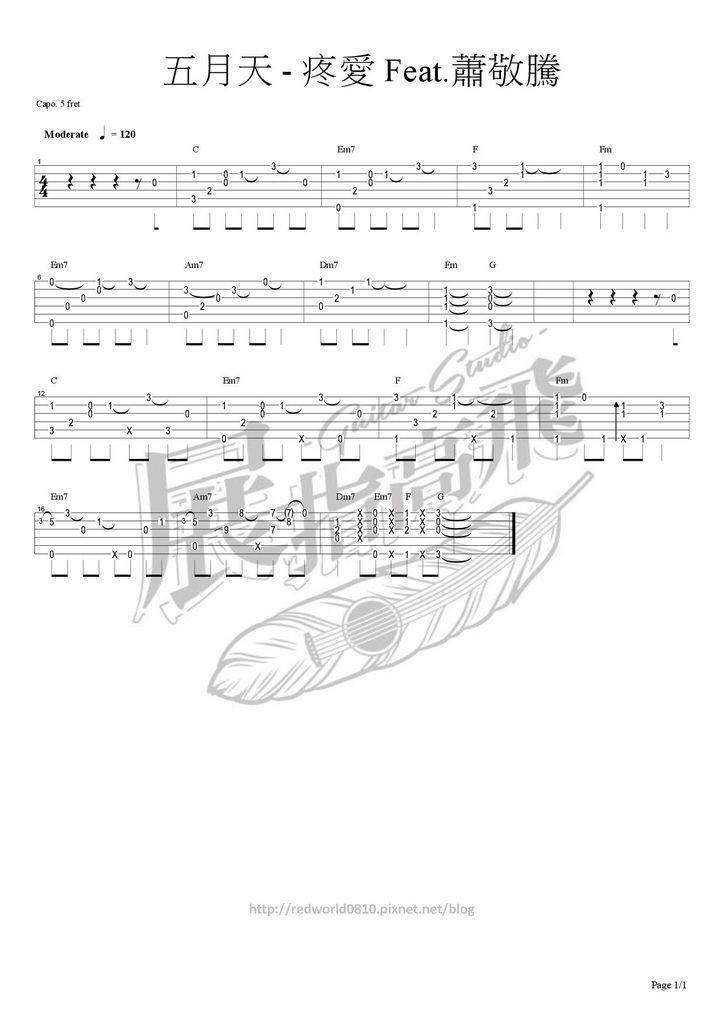 (吉他譜) 五月天 - 疼愛 Feat.蕭敬騰