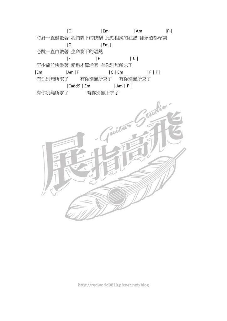 鄧紫琪 - 倒數 02