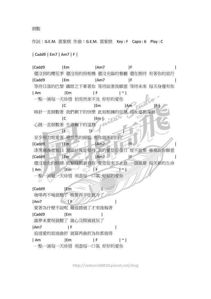 鄧紫琪 - 倒數 01