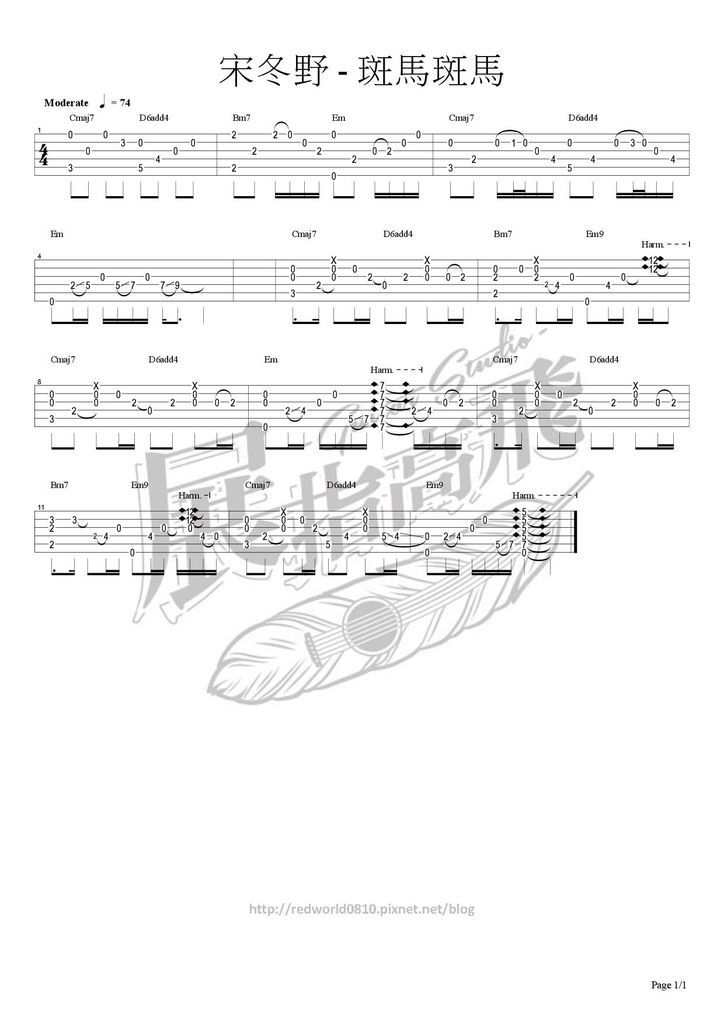 (吉他譜) 宋冬野 - 斑馬斑馬