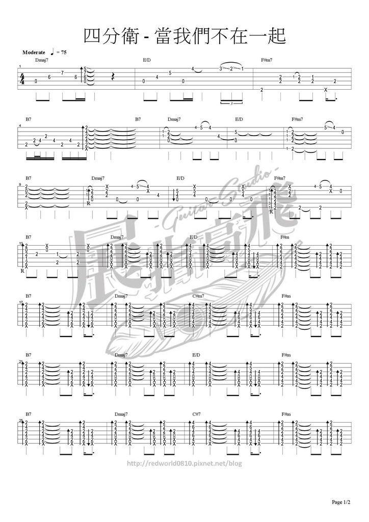 (吉他譜 + 吉他教學) 四分衛 - 當我們不在一起 (林宥嘉 孫肇谷)