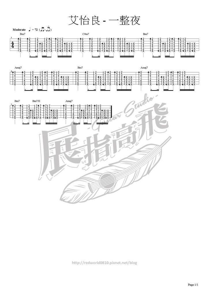 (吉他譜) 艾怡良 - 一整夜