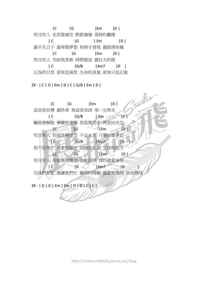 五月天 - 轉眼02