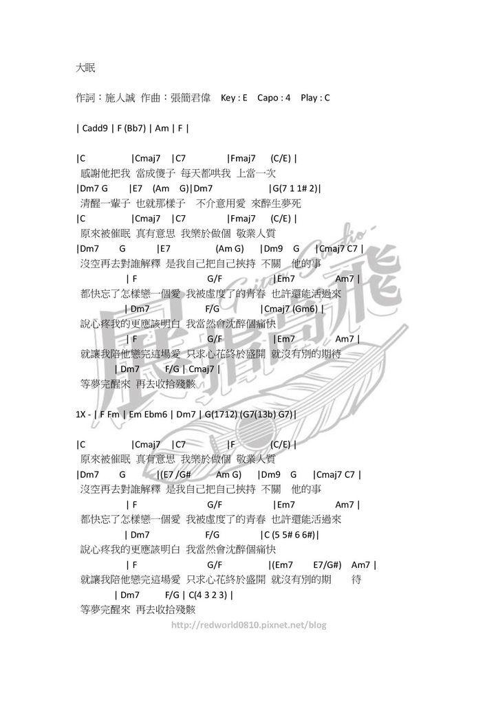 王心凌 - 大眠01.jpg