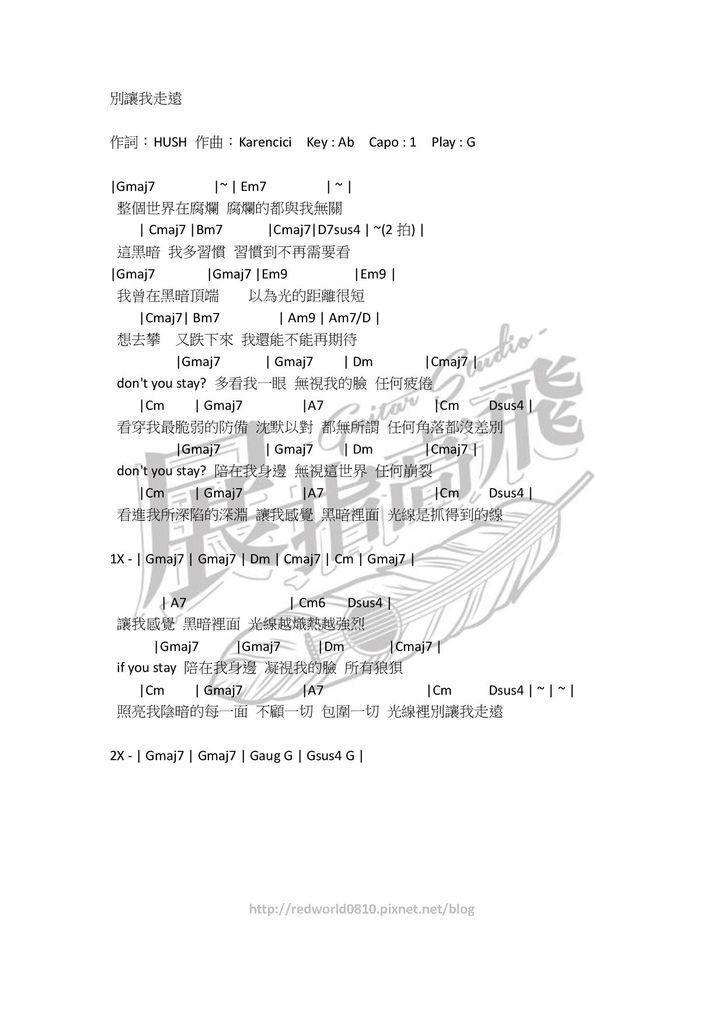 林宥嘉 - 別讓我走遠.jpg