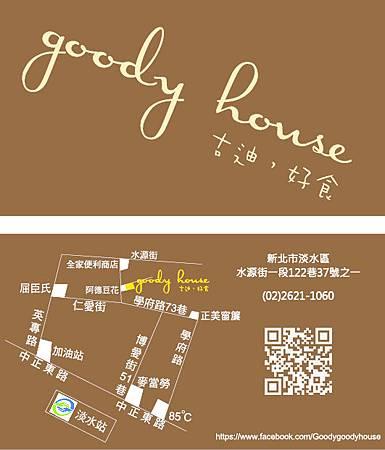 goody_house_logo_13.05.12
