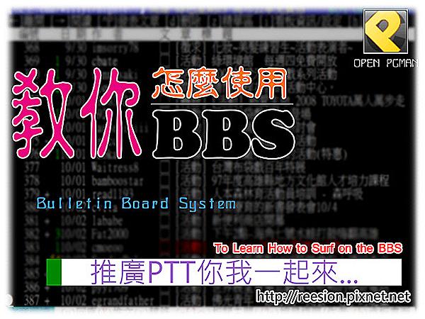 一步一步教你使用BBS