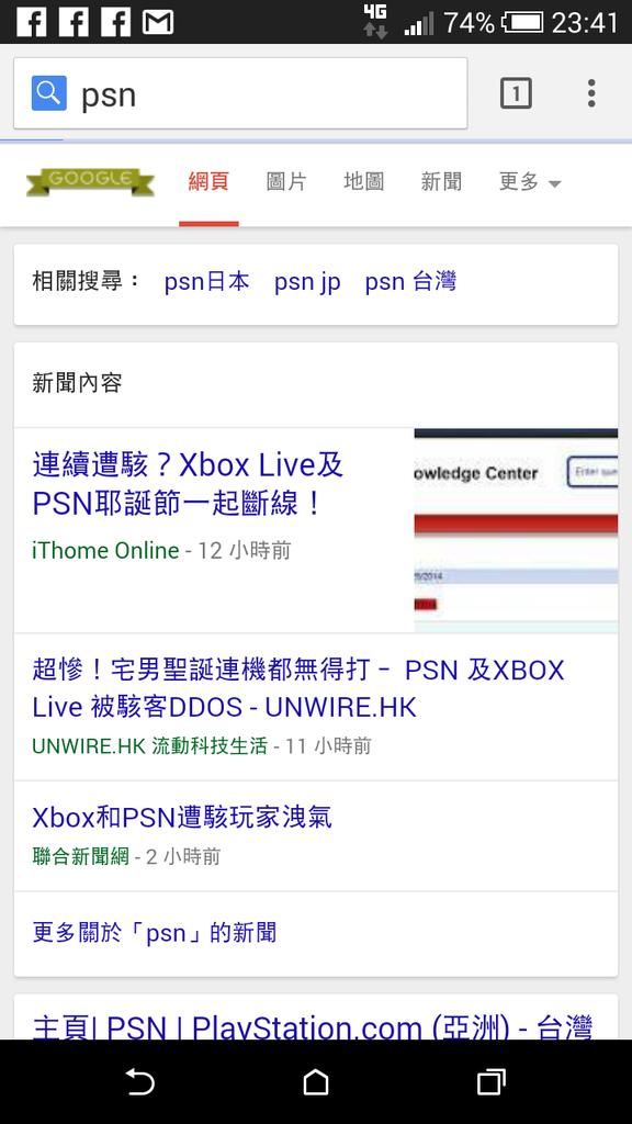 Screenshot_2014-12-26-23-41-09.png