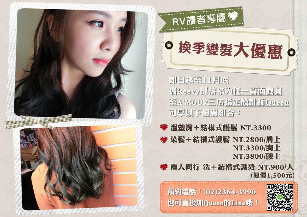 hair活動