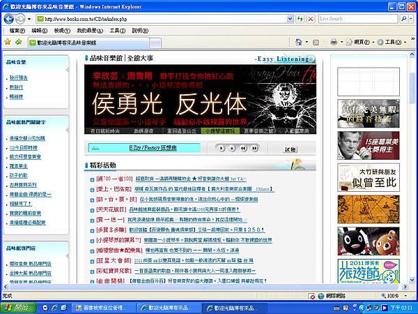 110610侯勇光@博客來banner.bmp