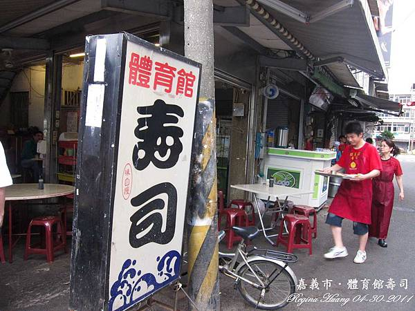 10004-10 嘉義體育館壽司_0005.jpg