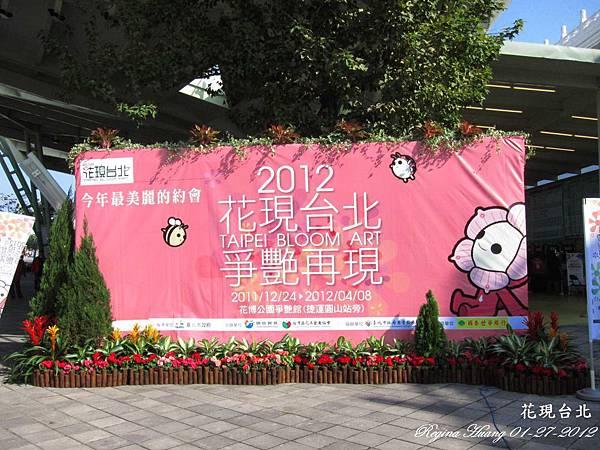 10101-16 花現台北_0002.jpg