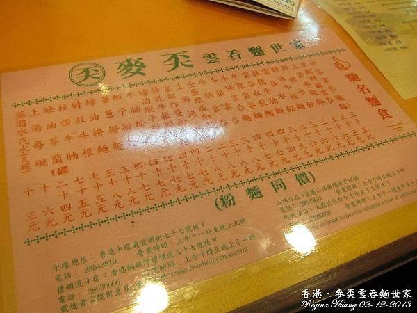 10202-10-1-2 麥奀記雲吞麵_0002