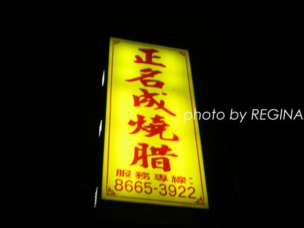 9802-4 正名成燒腊_0017.jpg