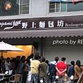 9802-17 野上麵包_0027.jpg