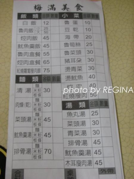 9803-6 梅滿美食_0002.jpg