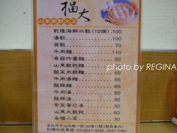 9802-1 福大蒸餃_0016.jpg