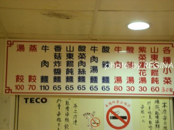 9802-1 福大蒸餃_0018.jpg