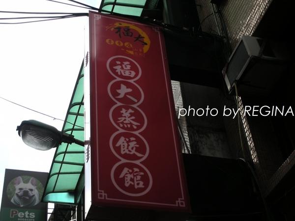 9802-1 福大蒸餃_0019.jpg