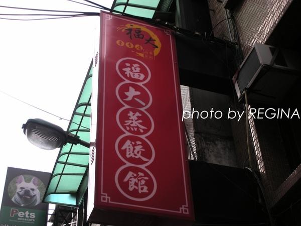 9802-1 福大蒸餃_0020.jpg