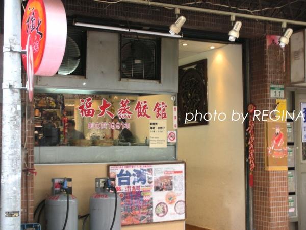 9802-1 福大蒸餃_0022.jpg