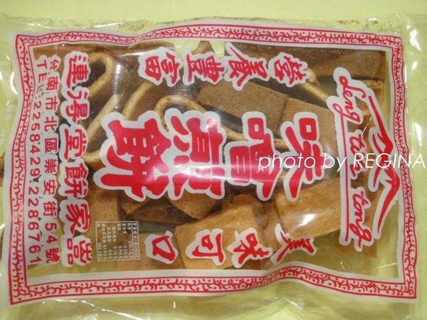 9803-9 連得堂煎餅_0001.jpg