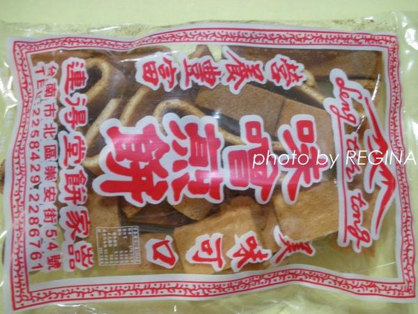 9803-9 連得堂煎餅_0002.jpg