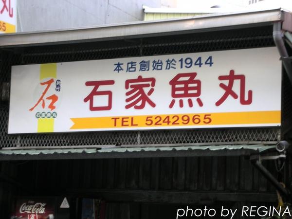 9804-5 石家魚丸_0019.jpg