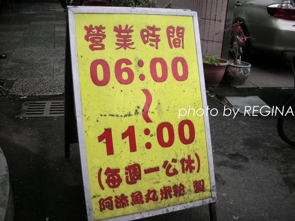 9804-23 阿添魚丸米粉_0022.jpg