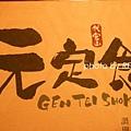 9804-29 元定食_0001.jpg