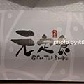 9804-29 元定食_0015.jpg