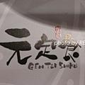 9804-29 元定食_0016.jpg
