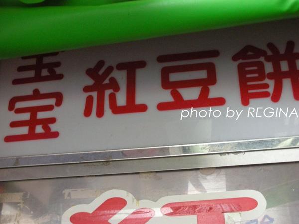 9804-31 寶寶紅豆餅_0033.jpg