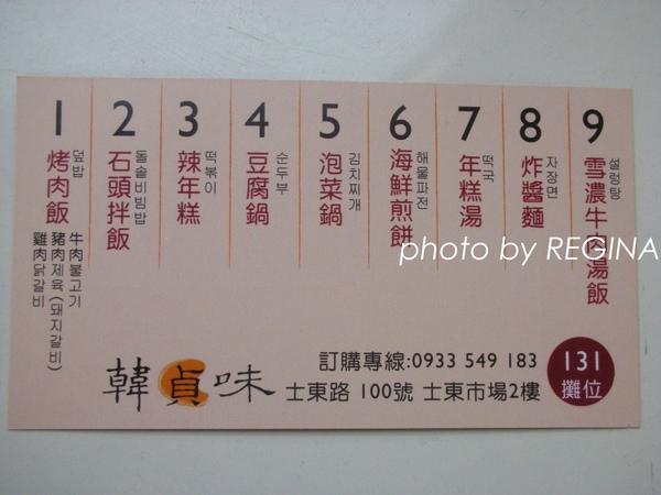 9805-1 韓貞味_0008.jpg
