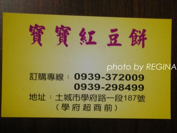 9804-31 寶寶紅豆餅_0067.jpg