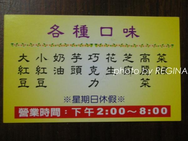 9804-31 寶寶紅豆餅_0068.jpg