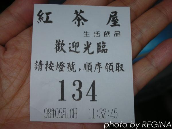 9805-15 紅茶屋_0002.jpg
