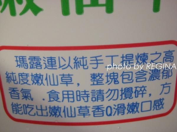 9806-7 瑪露連仙草_0003.jpg