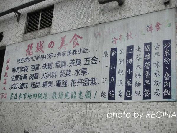 9810-7 龍城市場金三角_0049.jpg