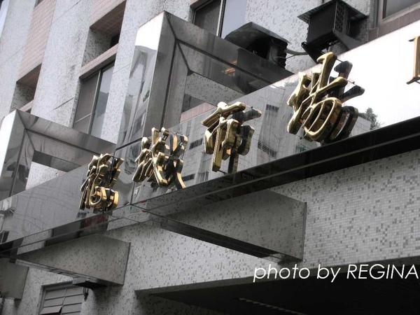 9810-7 龍城市場金三角_0041.jpg