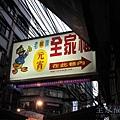 9811-11 全家福湯圓_0001.jpg