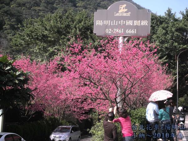 9901-22 陽明山花季_0010.jpg