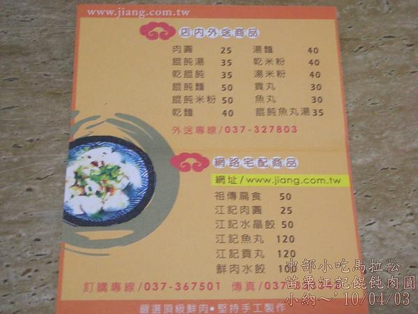 9904-1-2 苗栗江記餛飩肉圓_0013.jpg