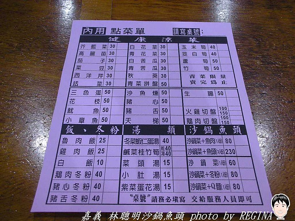 9906-4 林聰明沙鍋魚頭_0003.jpg