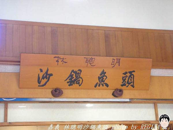 9906-4 林聰明沙鍋魚頭_0026.jpg