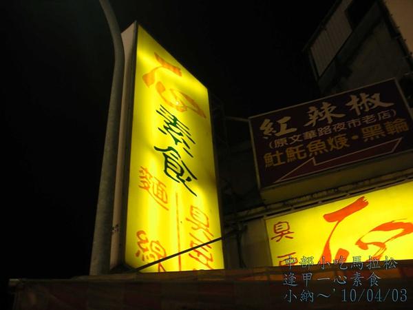 9904-1-8 逢甲夜市之一心素食_0002.jpg