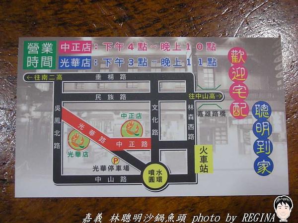 9906-4 林聰明沙鍋魚頭_0008.jpg