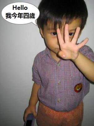 阳阳:我今年四岁咯~