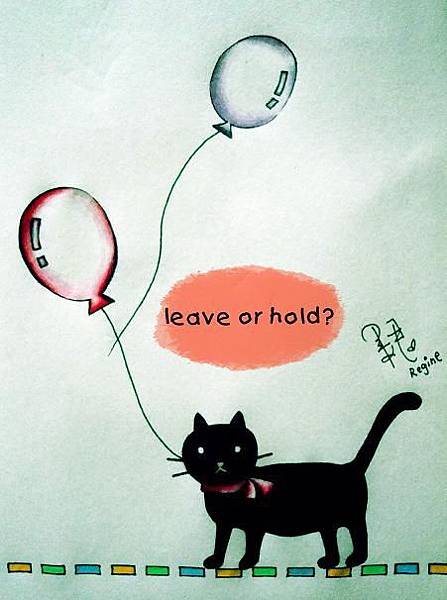 貓。leave or hold